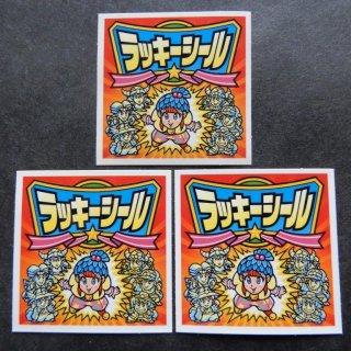 ラッキーシール3種セット(赤・青・黒)