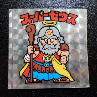 スーパーゼウス(チョコ版・裏青印字) 【B】