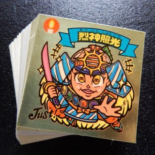 チョコ版14弾すくみコンプ 【S】