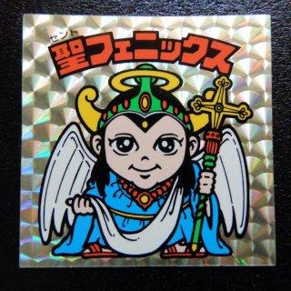 聖フェニックス幼少(チョコ版・裏青色) 【B】