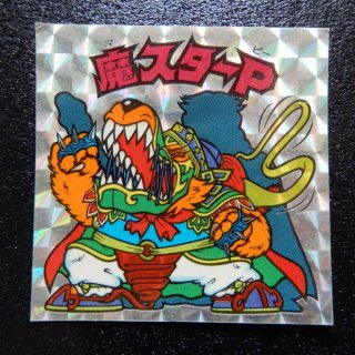 魔スターP(アイス版・咆哮) 【B】