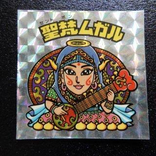 聖梵ムガル(アイス版) 【B】