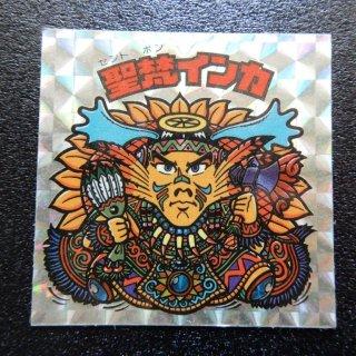 聖梵インカ(アイス版) 【A】