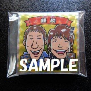 よしもと芸人コレクターシール(関西) 24種コンプ