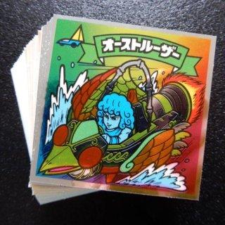 20弾すくみコンプ 【S】