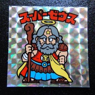 スーパーゼウス(アイス版・黒髭) 【A】
