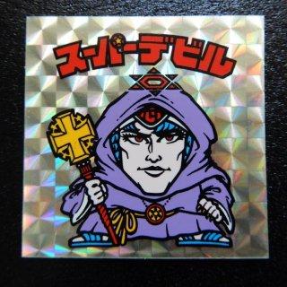 スーパーデビル偽神(チョコ版・裏青色) 【B】