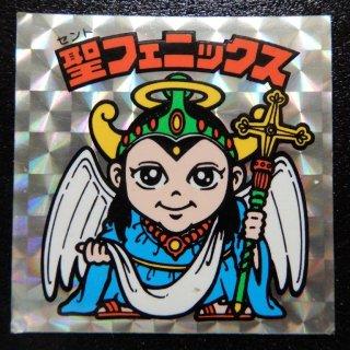 聖フェニックス幼少(チョコ版・四角プリズム) 【C】