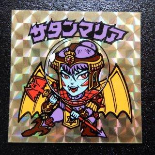サタンマリア金プリズム(チョコ版・裏青色) 【B】