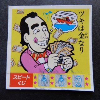 ツキは金なり(ケンちゃんことわざ辞典) 【B】