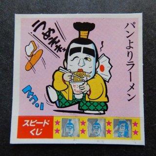 パンよりラーメン(ケンちゃんことわざ辞典) 【A】