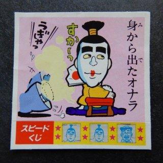 身から出たオナラ(ケンちゃんことわざ辞典) 【B】