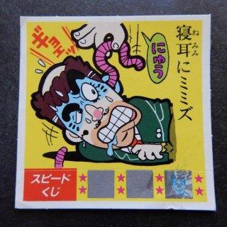 寝耳にミミズ(ケンちゃんことわざ辞典) 【B】