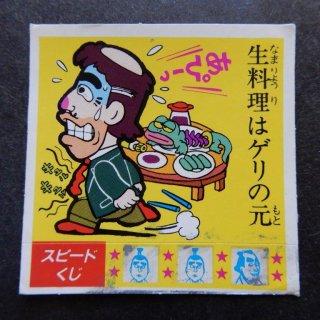 生料理はゲリの元(ケンちゃんことわざ辞典) 【B】
