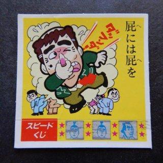 屁には屁を(ケンちゃんことわざ辞典) 【B】