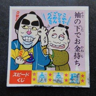 袖の下でお金持ち(ケンちゃんことわざ辞典) 【B】