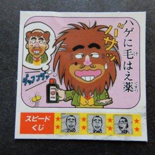 ハゲに毛はえ薬(ケンちゃんことわざ辞典) 【B】