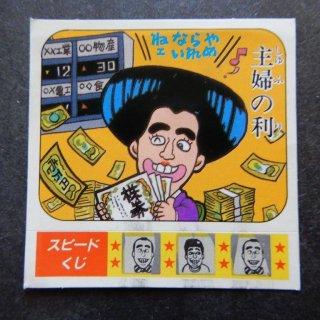 主婦の利(ケンちゃんことわざ辞典) 【A】