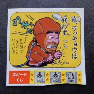 猿、ラッキョウは喰わず(ケンちゃんことわざ辞典) 【C】
