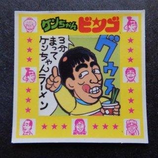 3分まってケンちゃんラーメン(ケンちゃんスピードくじ) 【B】