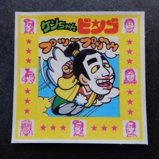 プゥープゥーゥ(ケンちゃんスピードくじ) 【B】