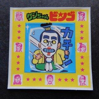 カチーン(ケンちゃんスピードくじ) 【B】