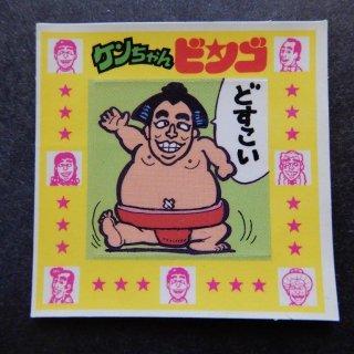 どすこい(ケンちゃんスピードくじ) 【B】