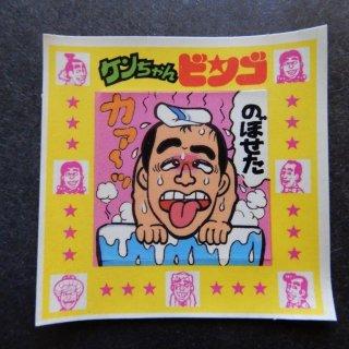 のぼせた カァーッ(ケンちゃんスピードくじ) 【B】