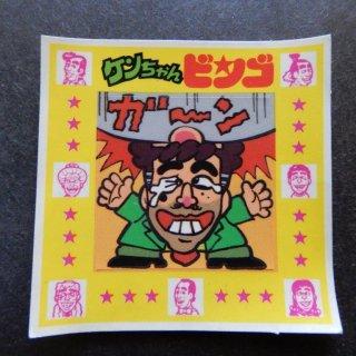 ガーン(ケンちゃんスピードくじ) 【B】