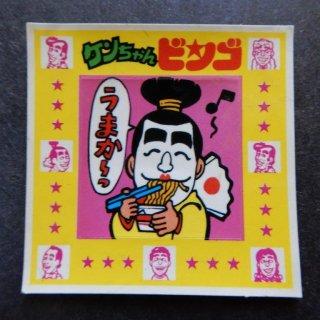 うまかーっ(ケンちゃんスピードくじ) 【B】