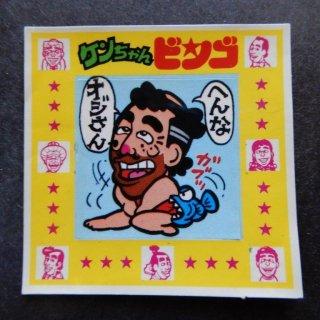 へんなオジさん(ケンちゃんスピードくじ) 【B】