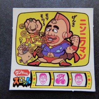 ニンニクマン(ケンちゃんスロット) 【A】