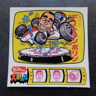 F1トランポリン(ケンちゃんスロット) 【S】