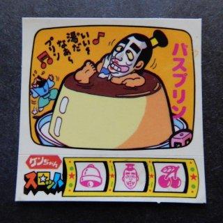 バスプリン(ケンちゃんスロット) 【A】