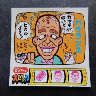 ハゲランス(ケンちゃんスロット) 【A】