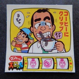 コーヒーにクリップ(ケンちゃんスロット) 【A】