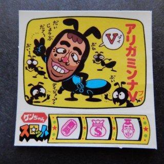 アリガミンナV(ケンちゃんスロット) 【A】