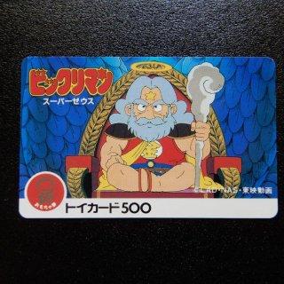 スーパーゼウス(アニメ版トイカード・横)