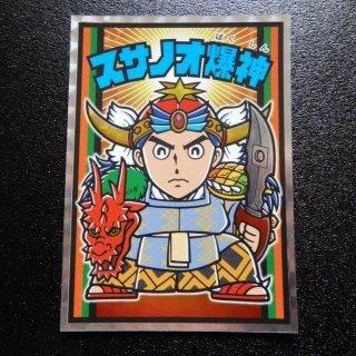 文楽ビックリマン(スサノオ爆神)