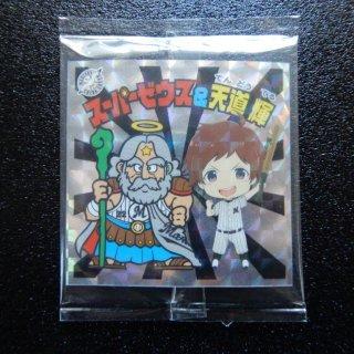 スーパーゼウス&天道輝(トリプルコラボシール)