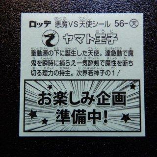 ヤマト王子(お楽しみ企画準備中!)
