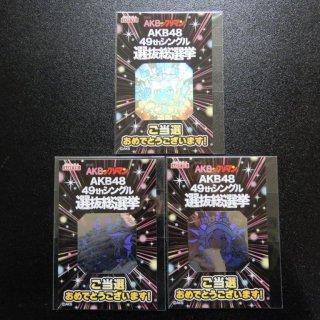 AKBックリマン 抽選ホログラムシール3種コンプ 【通知書付き】