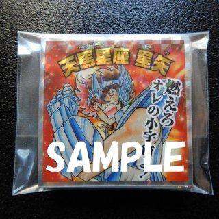 聖闘士星矢マンシール(銀河戦争偏) 20種コンプ