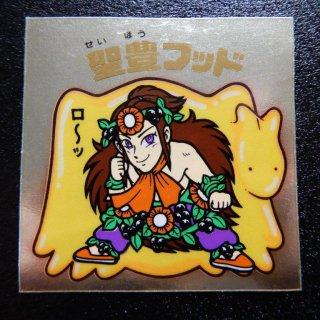 聖幻ピーター 【A】