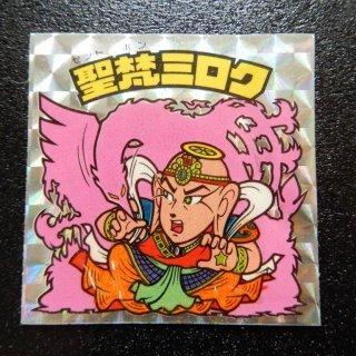 聖梵ミロク(アイス版・ピンク影) 【C】
