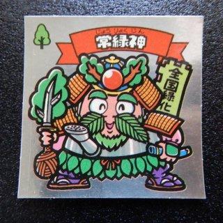 常緑神(チョコ版) 【S】