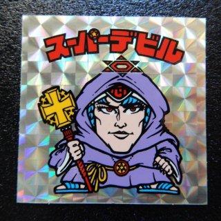 スーパーデビル偽神(初期アルバム版) 【B】
