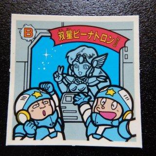 双星ビーナトロン�(ガ13) 【A】