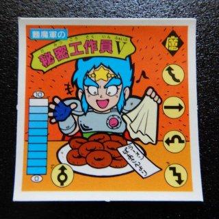 麺魔軍の秘密工作員�(ラ9) 【A】