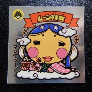 ムーン神女(チョコ版) 【S】